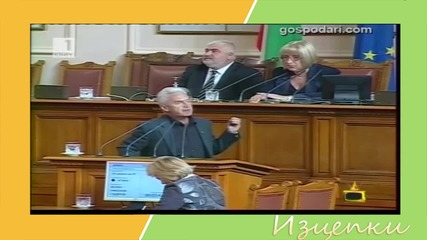 Изцепки от парламента