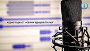 Аудио Подкаст Новини: Международна изложба ще посети 7 български града