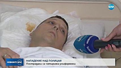След сигнал за силна музика: Нападнаха полицаи в махала в Сливен