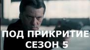 Под Прикритие - Сезон 5 (информация)