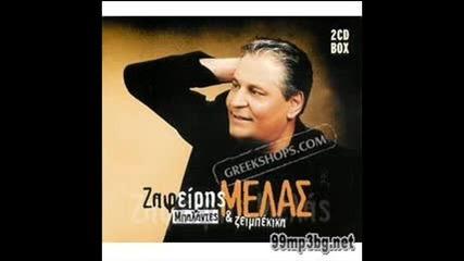 {превод} Зафирис Мелас - Направи Нещо - Zafiris Melas - Kane Kati