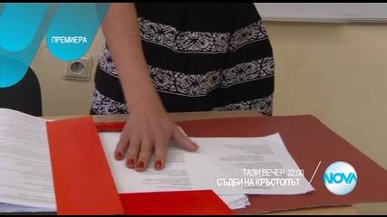 """В """"Съдби на кръстопът"""" на 23 септември очаквайте: Млада учителка скандализира родители"""
