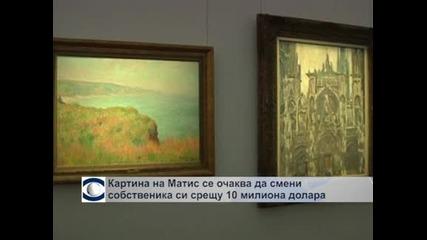 """Картина на Матис на търг на """"Сотбис"""" може да стигне цена от 30 млн. долара"""