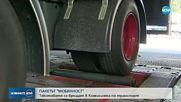 """ПАКЕТЪТ """"МОБИЛНОСТ"""": Текстовете се връщат в Комисията по транспорт"""