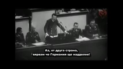 Речта на Адолф Хитлер за евреите !