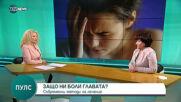 Една от основните причини да се посети лекар е главоболието