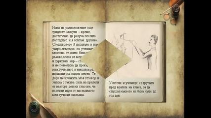 Златният Час Презентация На Емил Стоев