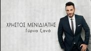 Xristos Menidiatis - Girna Xana (new Single)2014