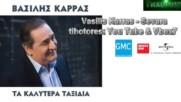 Василис Карас Vasilis Karras - New Full Album 2016г - 11 песни