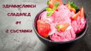 Здравословен сладолед от 2 съставки