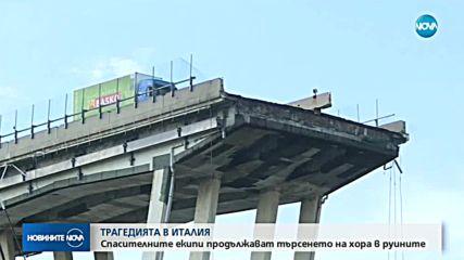 СЛЕД ТРАГЕДИЯТА В ГЕНУА: Глобяват оператора на моста