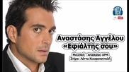 Anastasis Aggelou - Efialtis sou
