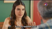 Булките бегълки Kacak Gelinler 2014 еп.4-1~ Бг.суб. Турция