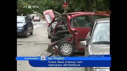 Пияна варненка помете 5 паркирали коли