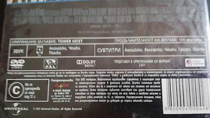 Българското Dvd издание на Кинти в небето (2011) А+филмс 2011