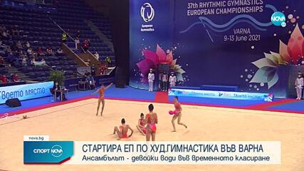 Европейското по художествена гимнастика стартира!