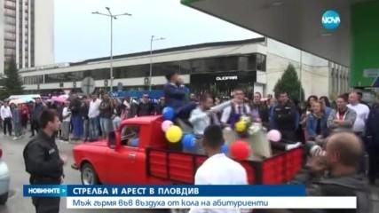 Стрелба и арест на абитуриентски бал в Пловдив