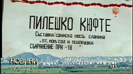 Пловдивските новини от 23.01.2020