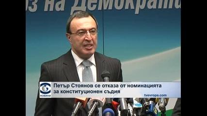 Петър Стоянов се отказа от номинацията за конституционен съдия