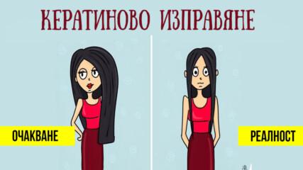 Забавни комикси: Проблемите на всяко момиче в козметичния салон