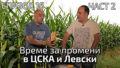 Време за промени в ЦСКА и Левски