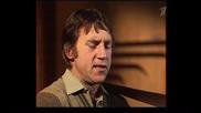Владимир Висоцкий - Песни - 2 част