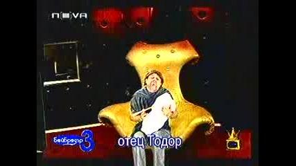 Бай Брадър 3 - Отец Тодор