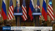 Вълна от критики срещу Тръмп след срещата му с Путин