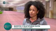 """""""Социална мрежа"""": Маратон събира средства за хора с гръбначно-мозъчни травми"""