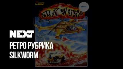 NEXTTV 052: Ретро Рубрика: Silkworm