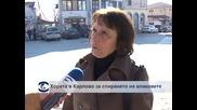 Хората в Карлово за спирането на влаковете