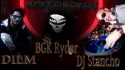 DILM & BGK Ryder & DJ Stancho - Кръговрат