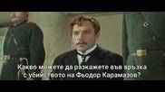 Братя Карамазови ( Братья Карамазовы 1969 ) Е03