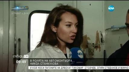 В ролята на автомонтьора...Никол Станкулова