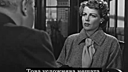 Жената която бягаше ( Woman of the run 1950 )