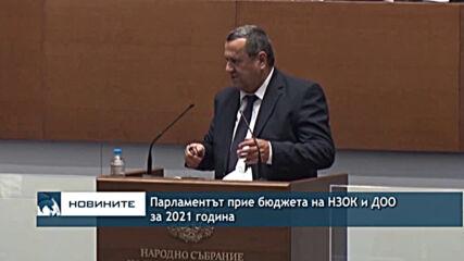 Парламентът прие бюджета на НЗОК и ДОО за 2021 година