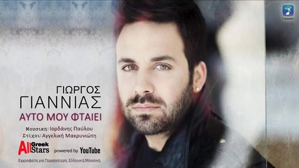 Auto Mou Ftaiei ~ Giorgos Giannias _ Αυτό Μου Φταίει ~ Γιώργος Γιαννιάς _ Greek New Single 2015