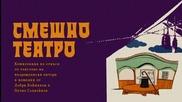 Смешното Театро ( радио-драматизация 1976 )