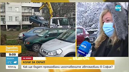 Ще премахват по-бързо автомобилите за скрап в София