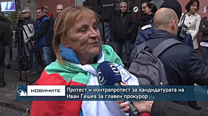 Преизбран: Кадровиците на ВСС отново подкрепиха Иван Гешев за нов главен прокурор
