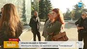 "В Перник протестестират срещу ""Топлофикация"""