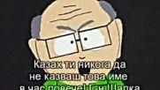 South Park / Сезон 2 , Еп.12 / Бг Субтитри
