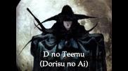 Vampire Hunter D - 09. D no Teemu ( Dorisu no Ai ) (1986) Ost