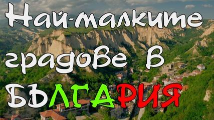 Класация : Най-малките градове в България