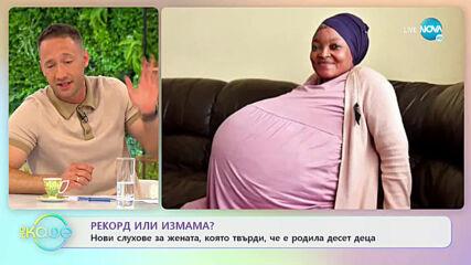 """Рекорд или измама? - Нови слухове за жената, която твърди, че е родила десет деца - """"На кафе"""""""