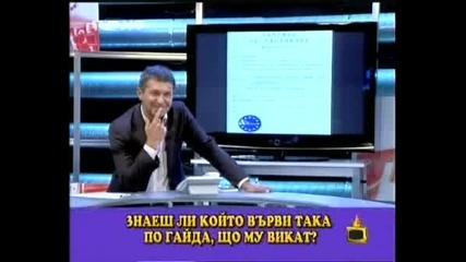 Смях - Зрители на телефон при Милен Цветков - Господари на ефира.
