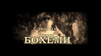 Bohemi - I Vseki Put Shte E Taka '1999 #neizdavano