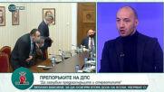 Димитър Ганев: Може да има нови предсрочни избори след тези през пролетта