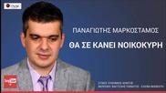 Panagiotis Markostamos - ta se kanei nikokiri