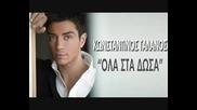 Konstantinos Galanos - Ola sta'dosa - Youtube